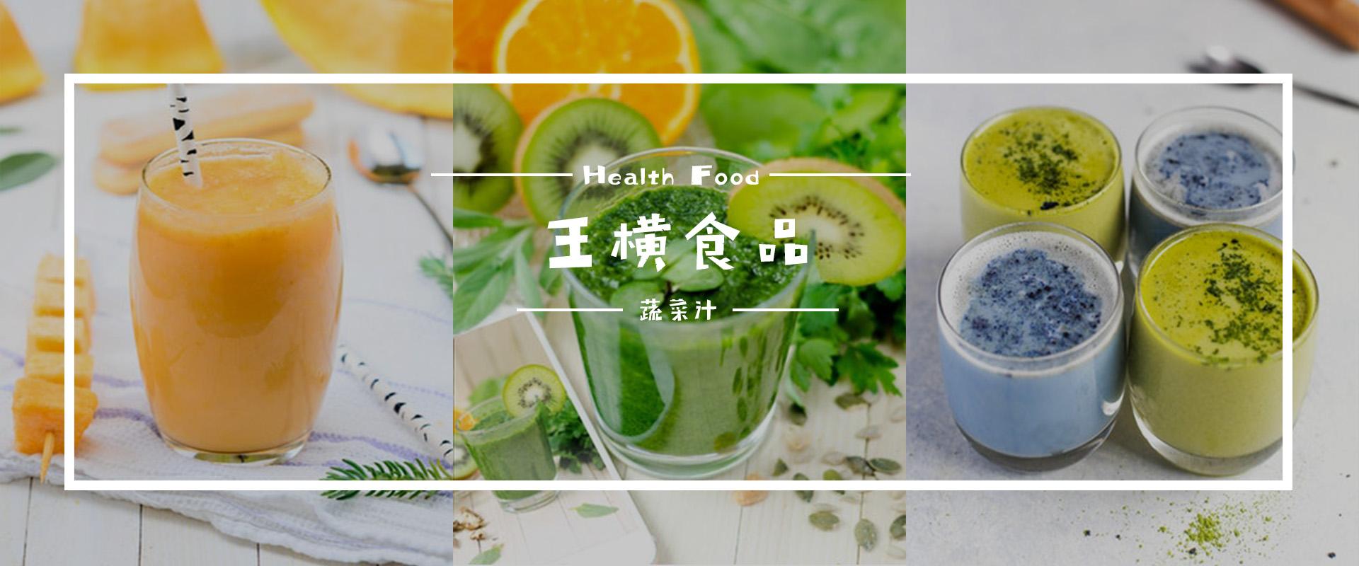脱水蔬菜 五谷杂粮粉 果蔬粉